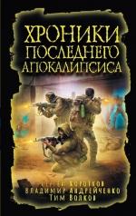 Зарубина Д. Н., Лебедев В. Р., Харитонов Ю. В. и др.. Хроники последнего апокалипсиса