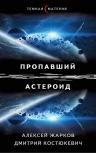 Жарков А., Костюкевич Д.. Пропавший астероид