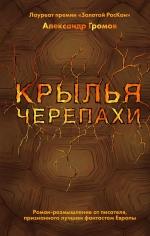 Громов А.Н.. Крылья черепахи