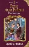 Снежная Д.. Роли леди Рейвен. Книга вторая
