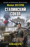 Нестеров М.. Сталинский сокол. Командарм