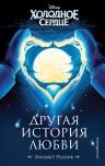Рудник Э.. Холодное сердце. Другая история любви