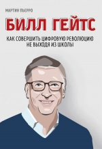 Пьерро М., Бассетт З.. Билл Гейтс. Как совершить цифровую революцию не выходя из школы
