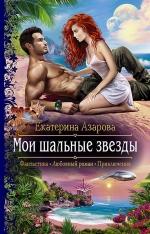 Азарова Е.. Мои шальные звезды