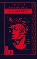 Максимов М.. На Марс!