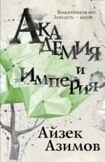 Азимов А.. Академия и Империя