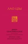 Виногродский Б.Б.. Лао-Цзы. Книга об истине и силе: в переводе Бронислава Виногродского (новый формат)