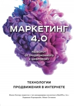 Котлер Ф., Картаджайа Х., Сетиаван А.. Маркетинг 4.0. Разворот от традиционного к цифровому: технологии продвижения в интернете