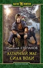 Степанов Н.В.. Алтарный маг. Сила воли