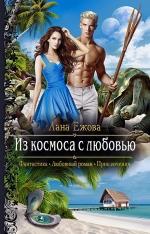 Ежова Л.. Из космоса с любовью