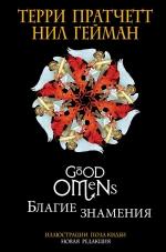 Пратчетт Т., Гейман Н.. Благие знамения. Подарочное издание с иллюстрациями Пола Кидби