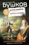 Бушков А.А.. Паруса и пушки. Вторая книга новой трилогии «Остров кошмаров»