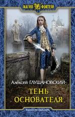 Глушановский А.А.. Тень Основателя