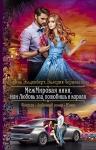 Эльденберт М., Чернованова В.М.. МежМировая няня, или Любовь зла, полюбишь и короля