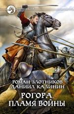 Злотников Р.В., Калинин Д.С.. Рогора. Пламя войны