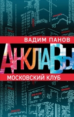 Панов В.Ю.. Московский клуб