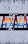 Рекомендуем новинку – книгу «Аркада. Эпизод второй. suMpa»