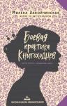 Завойчинская М.В.. Высшая школа библиотекарей. Боевая практика книгоходцев
