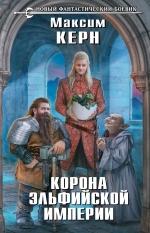 Керн М.А.. Корона эльфийской империи