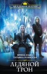 Эльба И., Осинская Т.. Ледяной трон