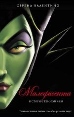 Валентино С.. Малефисента. История тёмной феи
