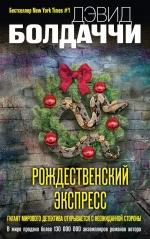 Болдаччи Д.. Рождественский экспресс