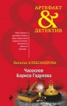 Александрова Н.Н.. Часослов Бориса Годунова