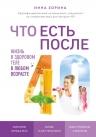 Зорина И.В.. Что есть после 40. Жизнь в здоровом теле в любом возрасте