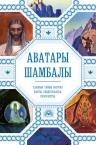 Марианис А.. Аватары Шамбалы. Главные тайны Востока: факты, свидетельства, пророчества