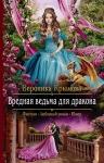 Крымова В.В.. Вредная ведьма для дракона