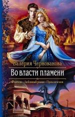 Чернованова В.М.. Во власти пламени