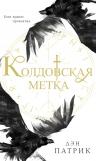 Патрик Д.. Колдовская метка