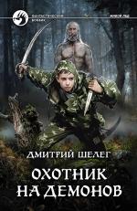 Шелег Д.В.. Охотник на демонов