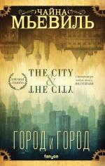 Мьевиль Ч.. Город и город (новый перевод)