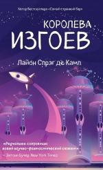 Спрэг де Камп Л.. Королева изгоев