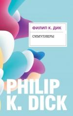 Дик Ф.К.. Симулякры
