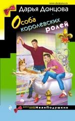 Донцова Д.А.. Особа королевских ролей