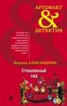 Александрова Н.Н.. Стеклянный сад