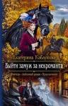 Каблукова Е.. Выйти замуж за некроманта