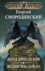 Смородинский Г.Г.. Мир Аркона. Долгая дорога на Карн. Звездное небо Даркана