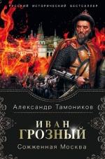 Тамоников А.А.. Иван Грозный. Сожженная Москва
