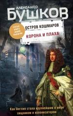 Бушков А.А.. Корона и плаха. Третья книга новой трилогии «Остров кошмаров»