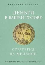 Соколов А.Б.. Деньги в вашей голове. Стратегия на миллион