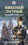Ланцов М.А.. Николай Хмурый. Империя очень зла!