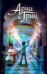 Эверест Д.. Арчи Грин и переписанная магия (#2)