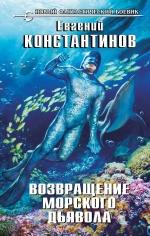 Константинов Е.М.. Возвращение морского дьявола