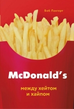 Лангерт Б.. McDonald's. Между хейтом и хайпом