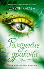 Кагава Дж.. Рождение дракона