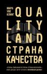 Клинг М.. Страна Качества. Qualityland