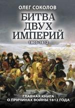 Соколов О.В.. Битва двух империй